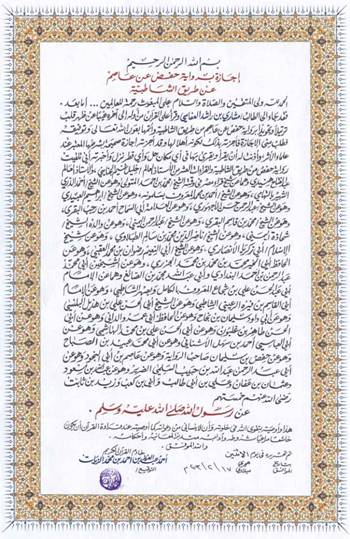 Preservation of the Quran (part 1 of 2): Memorization - The